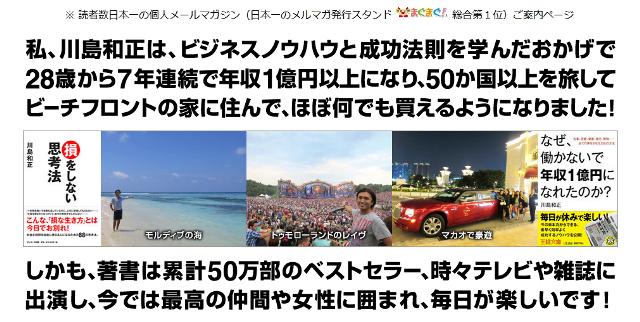 川島和正メルマガ